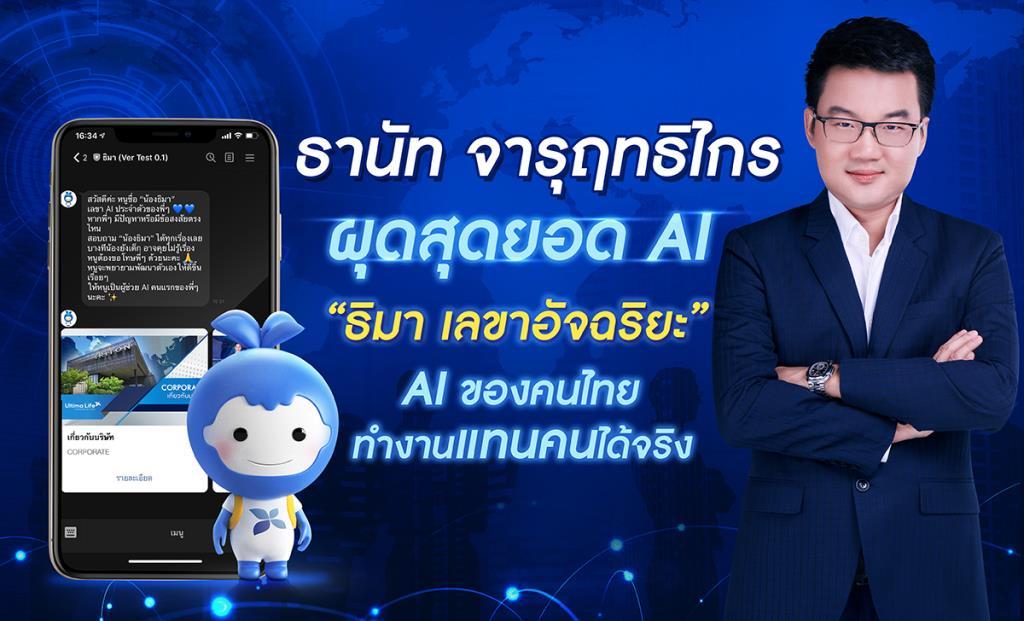 """""""ธิมา เลขาอัจฉริยะ"""" AI ของคนไทย การันตีทำงานแทนคนได้จริง"""