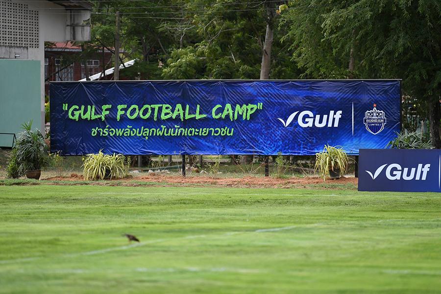 """""""กัลฟ์"""" จับมือ """"บุรีรัมย์"""" คัดเลือกปรับปรุงสนามบอลให้โรงเรียนและชุมชน สานฝันเส้นทางลูกหนังอาชีพ"""