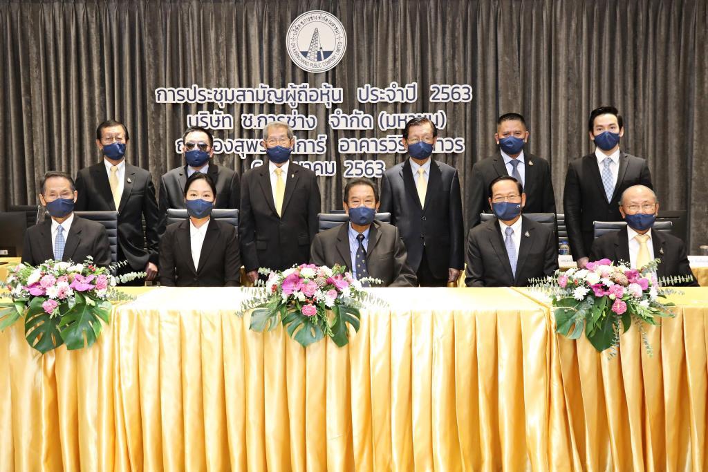 CKเดินหน้าประมูลโครงการใหม่สนับสนุนเศรษฐกิจไทยสู่ยุค New Normal