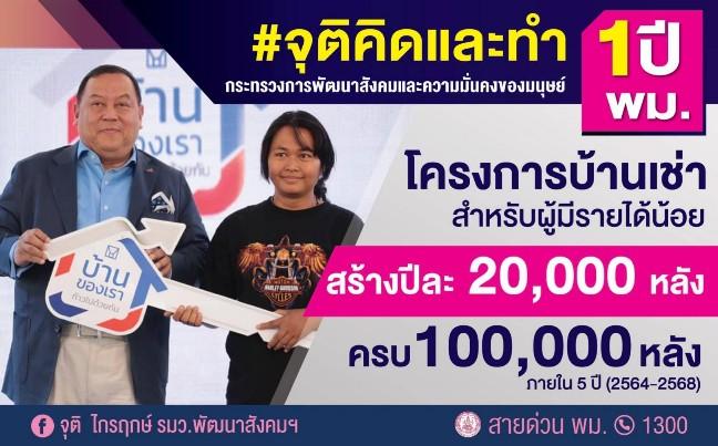 เดินหน้าสร้างบ้านเช่าสำหรับผู้มีรายได้น้อย 999 บาท/เดือน การเคหะฯ ตั้งเป้าปีละ 20,000 หลัง ครบ 100,000 หลัง ภายใน 5 ปี