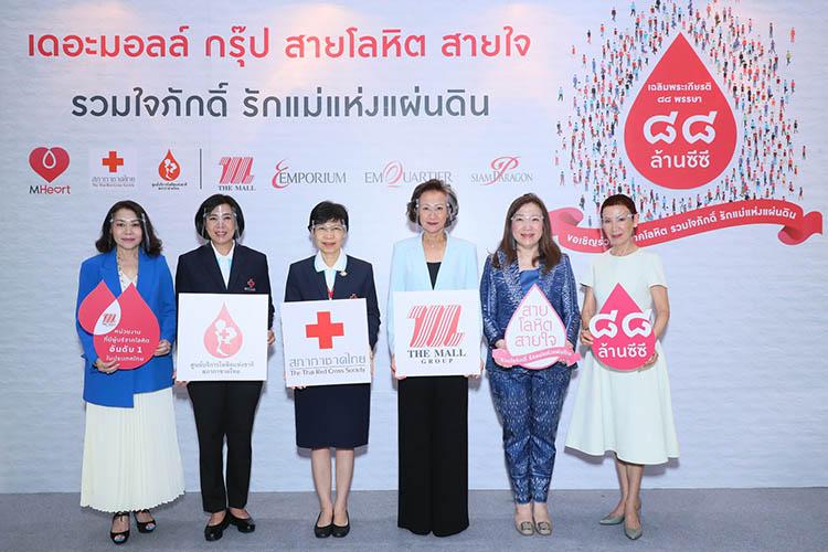 เดอะมอลล์ กรุ๊ป เชิญชวนคนไทยระดมโลหิตครบ 88 ล้านซีซี มอบให้สภากาชาดไทย ถวายเป็นพระราชกุศลแด่พระบรมราชชนนีพันปีหลวง