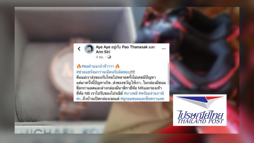 ไปรษณีย์ไทย ยันพร้อมรับผิดชอบ หากพบความผิด กรณีสาวส่งของจากต่างประเทศแต่หาย