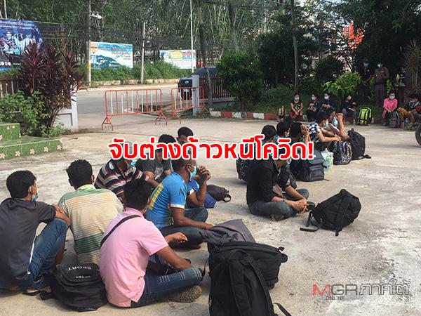 จับกุม 24 แรงงานชาวพม่าคาชายแดนหนีโควิด-19 ระบาดรอบ 2 จากมาเลเซียเข้าไทย