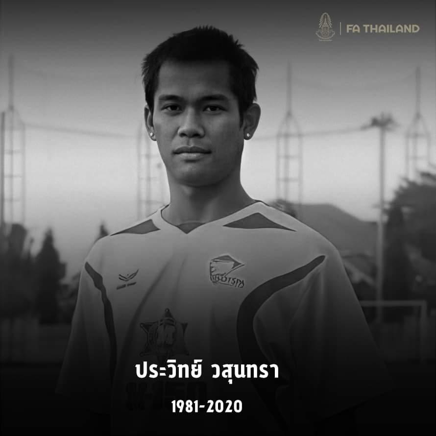 """""""ประวิทย์ วสุนทรา"""" อดีตกองหน้าทีมชาติไทย ชุดคิงส์คัพ เสียชีวิต"""