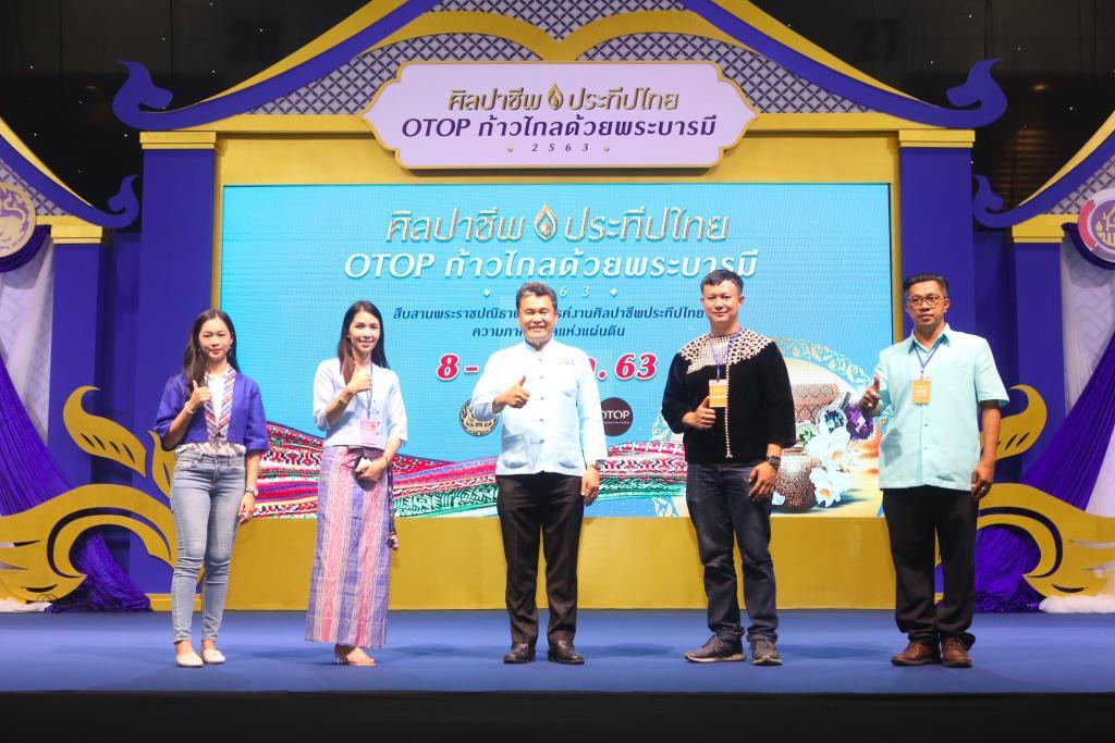พช. ชู 4 ผลิตภัณฑ์โอทอปต้นแบบ ต่อยอดการตลาดออฟไลน์-ออนไลน์
