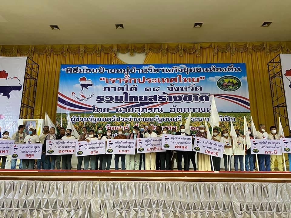 """""""แรมโบ้อีสาน"""" ลุยนครศรีฯ แกนนำนปช.ภาคใต้14 จังหวัดคืนป้ายหมู่บ้านเสื้อแดง รับมอบป้ายหมู่บ้านวิสาหกิจชุมชนคนท้องถิ่น เรารักประเทศไทย"""