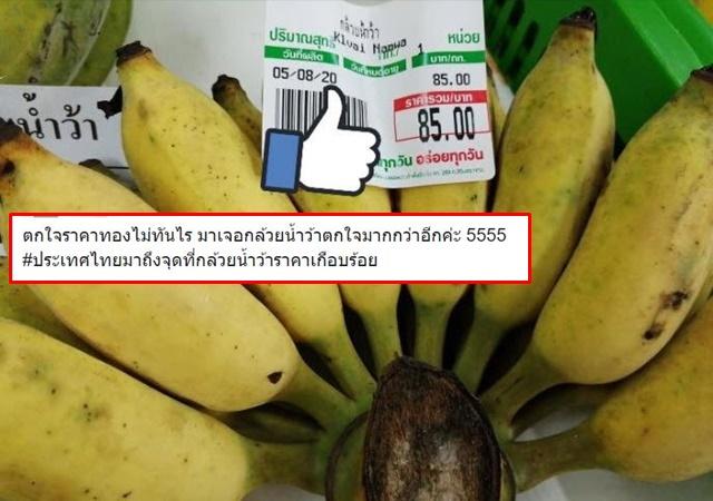 สาวช็อก! เผยราคากล้วยน้ำว้าในซูเปอร์มาร์เก็ตหวีละเกือบ 100 บาท ลั่น ตกใจกว่าราคาทอง
