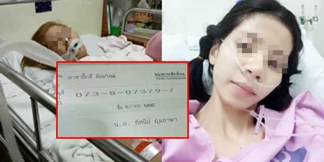 สาวป่วยโพสต์วอนผู้ใจบุญ ร่วมบริจาคเงินซื้อเครื่องช่วยหายใจ หลังต้องนอนรักษาตัวในรพ.นาน 2 ปี