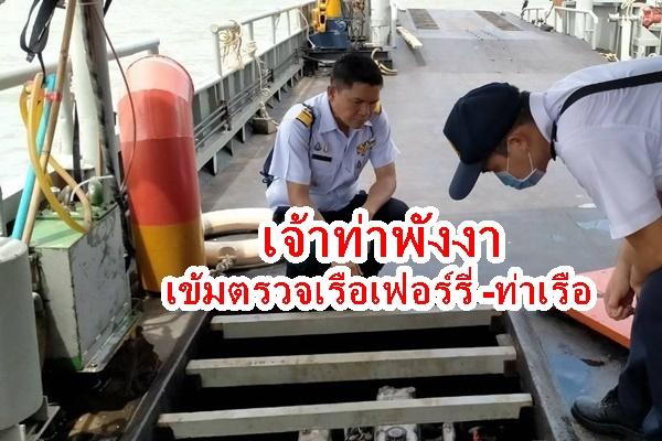 เจ้าท่าพังงาคุมเข้มเรือเฟอร์รี่ข้ามฟากสั่งซ่อมเรือน้ำมันรั่ว