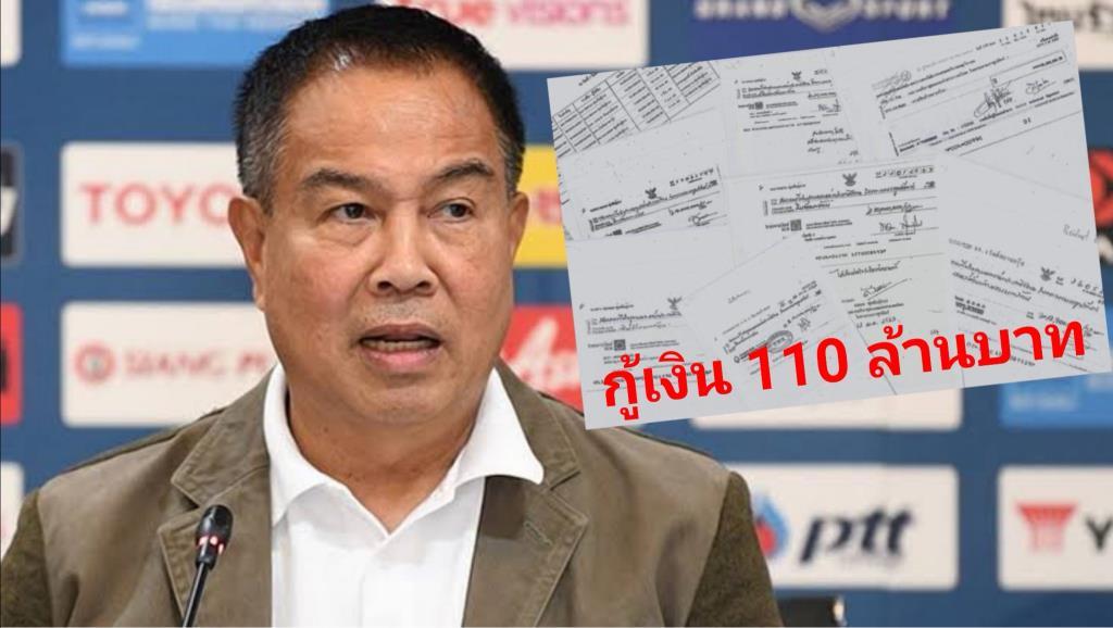 ส.บอล แจงกู้เงินกว่า 110 ล้าน ประคองไทยลีกไม่ให้ล้ม