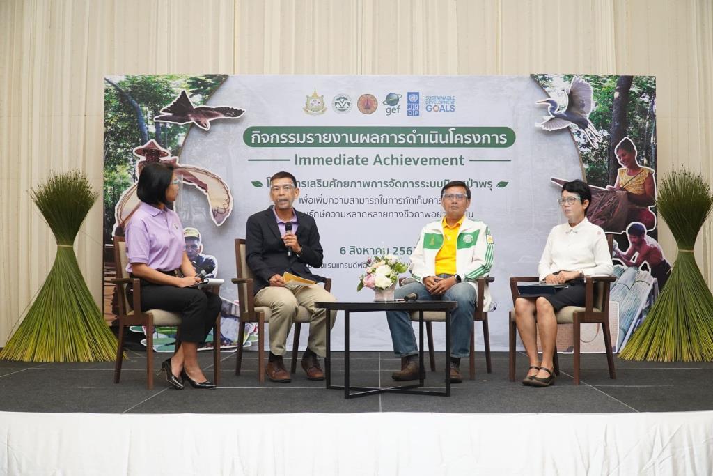 สผ.-UNDP จัดเวทีสรุปผลโครงการจัดการระบบนิเวศป่าพรุ นำร่องแก้วิกฤตพรุควนเคร็ง