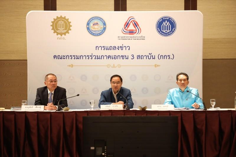 กกร.เตรียมจ้างทีมศึกษาเจาะลึกCPTPPลุ้นไทยเข้าร่วมเจรจาปี'64อีกรอบ