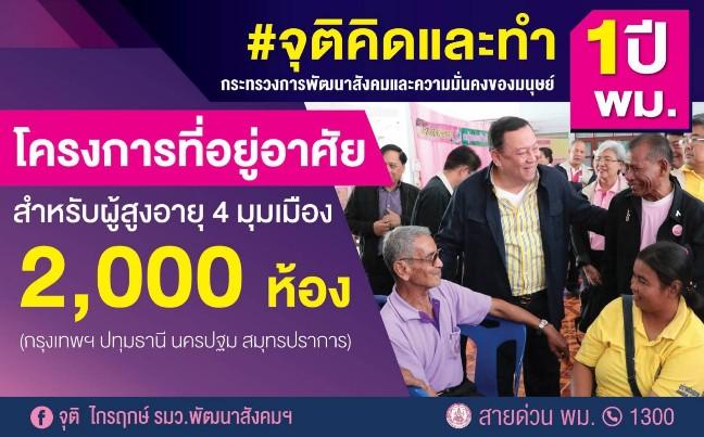 กระทรวง พม. ลุยโครงการที่อยู่อาศัยเพื่อผู้สูงอายุ ให้นโยบายการเคหะฯ เล็งพื้นที่ 4 มุมเมือง รวม 2,000 ห้อง
