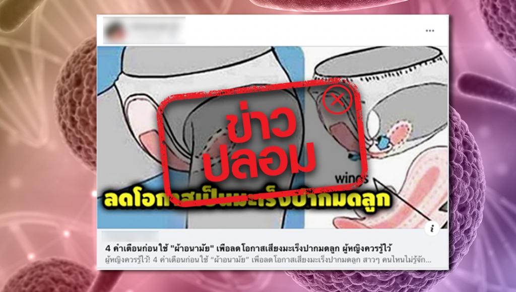 ข่าวปลอม! ใส่ผ้าอนามัยนาน ทำให้เป็นโรคมะเร็งปากมดลูก