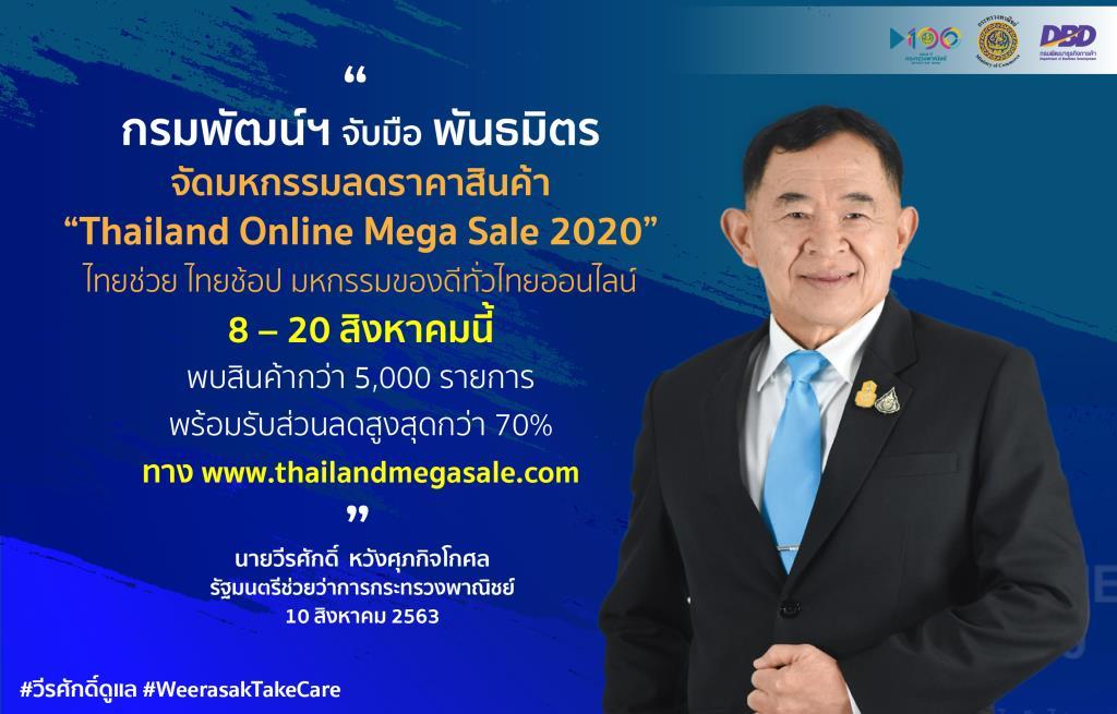 """""""พาณิชย์"""" จัด Thailand Online Mega Sale 2020 คาด...เงินสะพัดกว่า 100 ล้าน"""