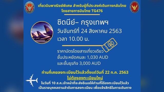 สถานทูตไทยในออสเตรเลียจัดเที่ยวบินพาณิชย์นำคนไทยกลับ 24 ส.ค. นี้ โดยสายการบินไทย