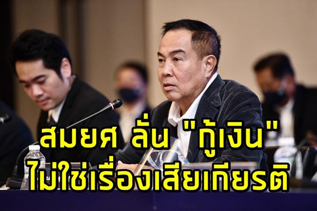 """""""สมยศ"""" ลั่น """"กู้เงิน"""" ไม่ใช่เรื่องเสียเกียรติ-ไม่ใช่เรื่องน่าอาย กาง 3 แผนฝ่าวิกฤติบอลไทย"""