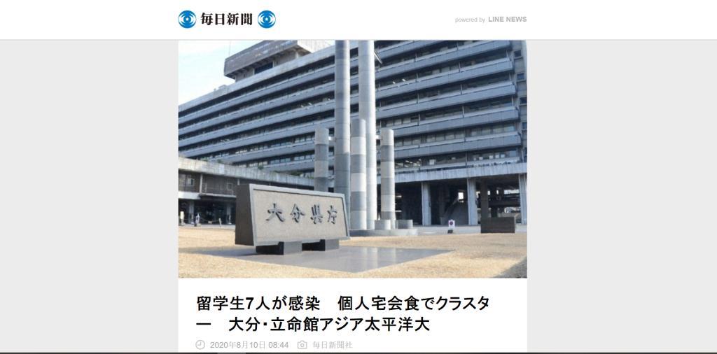 เพจดังเตือน นศ.ไทยในญี่ปุ่น หลังพบยอดติดโควิด-19 พุ่ง 7 ราย