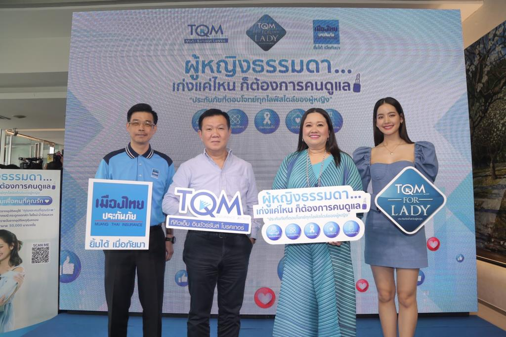 """ทีคิวเอ็ม-เมืองไทยประกันภัย ส่งแคมเปญ """"For Lady"""""""