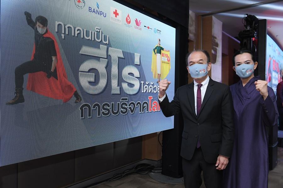 บ้านปูฯ ชวนคนไทยร่วมบริจาคโลหิต ฝ่าวิกฤติเลือดขาดแคลนจากโควิด-19