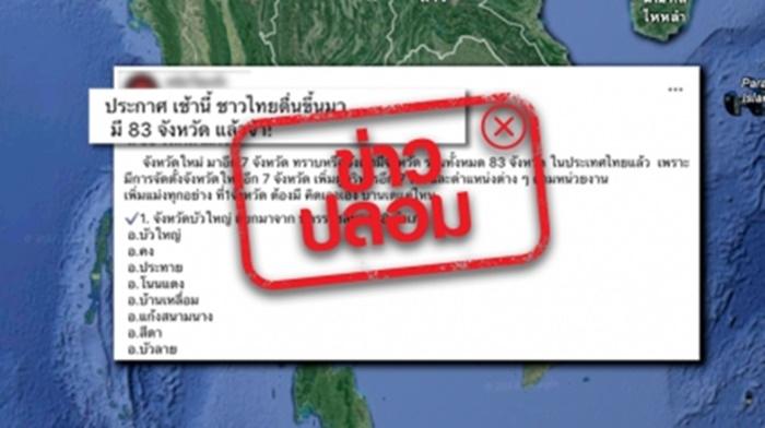 ข่าวปลอม! มีการจัดตั้งจังหวัดในประเทศไทย เพิ่มเป็น 83 จังหวัด