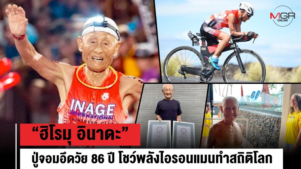 อย่าเรียกว่าปู่!! อายุ 85 ปีแข่งจบ