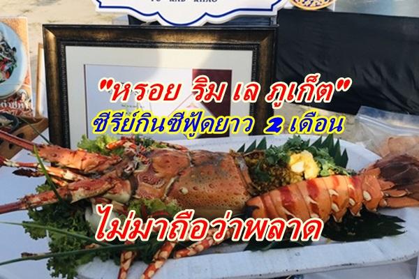 """ต้องไม่พลาด ซีรีย์ กินซีฟู๊ด """" Phuket Tastival & Seafood Gastronomy"""" กระตุ้นท่องเที่ยว คาดเงินสะพัด 100 ล้าน"""