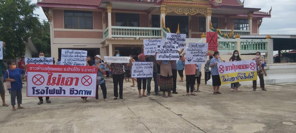 ชาวบ้านคุ้งพยอม ราชบุรี  ค้านโครางการก่อสร้างโรงงานไฟฟ้าชีวภาพหวั่นผลกระทบ