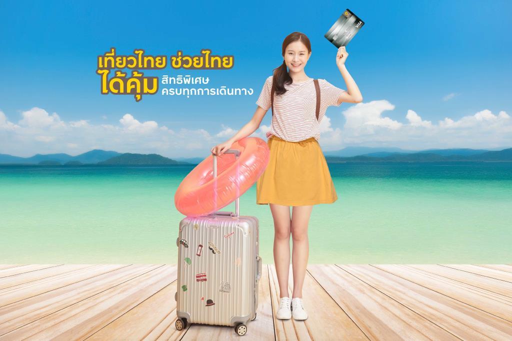 บัตรกรุงศรีจัดโปรหนุนไทยเที่ยวไทย-รับเครดิตเงินคืน-ส่วนลดสูงสุด 50%
