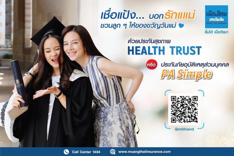 """""""เมืองไทยประกันภัย"""" ชูคอนเซ็ปต์ """"เชื่อแป้ง บอกรักแม่"""" ชวนลูก ๆ ให้ของขวัญคุณแม่ด้วยประกันภัยสุดพิเศษ มอบความคุ้มครองทั้งสุขภาพและอุบัติเหตุ"""
