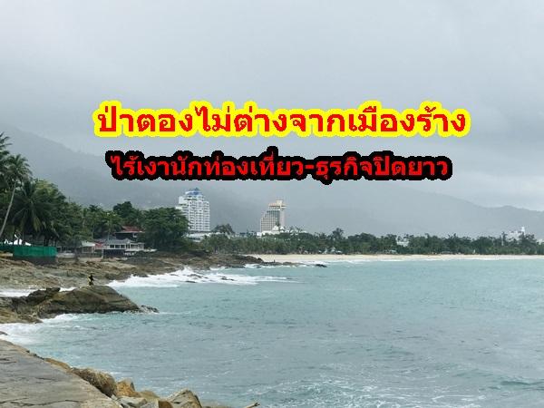 ป่าตองเหมือนเมืองร้าง โรงแรม-ร้านค้า ส่อเค้าปิดยาว ทางรอด! เปิดเมืองรับต่างชาติ คนไทยกำลังไม่แรงพอกระตุ้นท่องเที่ยว-ฟื้นฟูเศรษฐกิจ