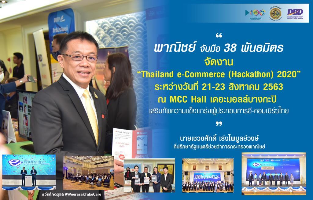 """พาณิชย์ จับมือ 38 พันธมิตร เตรียมจัดงาน """"Thailand e-Commerce (Hackathon) 2020"""""""
