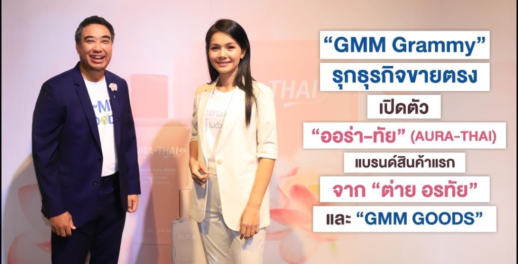"""GMMปั้นสินค้าศิลปินรุกขายตรง ดันกลยุทธ์ """"ตกปลาในบ่อตัวเอง"""""""