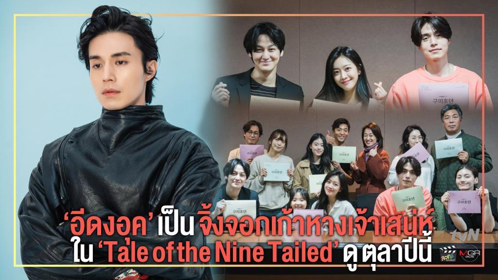 'อีดงอุค' เป็น จิ้งจอกเก้าหางเจ้าเสน่ห์ ใน Tale of the Nine Tailed ได้ดู ตุลาคม ปีนี้