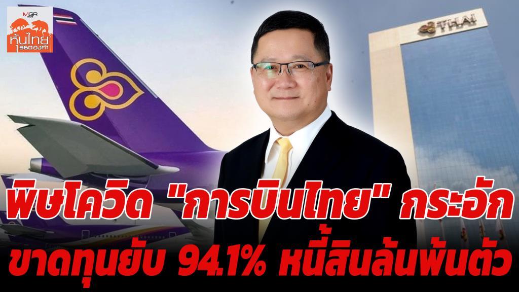 """พิษโควิด """"การบินไทย"""" กระอักขาดทุนยับ 94.1% หนี้สินล้นพ้นตัว"""