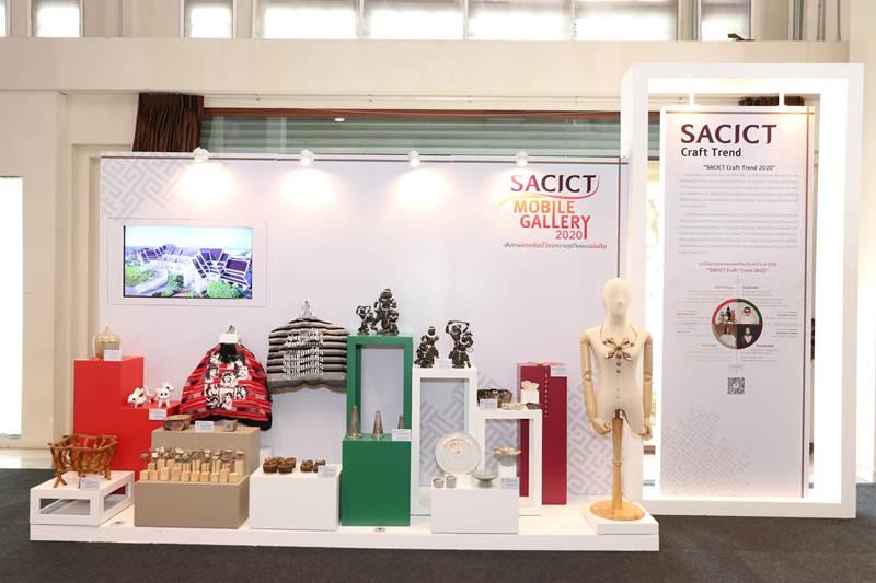 SACICT Mobile Gallery 2020 นิทรรศการเส้นทางหัตถศิลป์ไทย