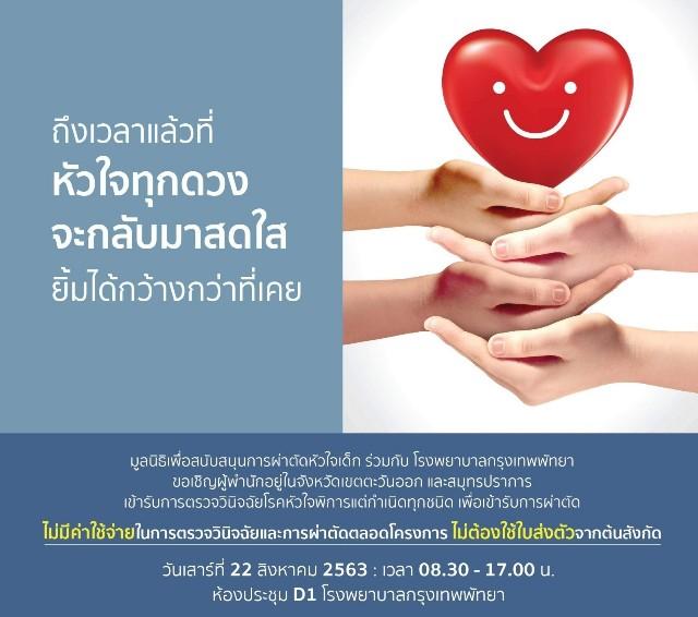 ข่าวดีชาวตะวันออก!! มูลนิธิเพื่อสนับสนุนการผ่าตัดหัวใจเด็ก ร่วม รพ.กรุงเทพพัทยา จัดโครงการผ่าตัดฟรี