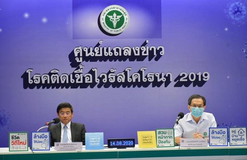 สธ. จับมือ กต. ดูแลคนไทยในต่างแดน มีแพทย์พร้อมให้คำปรึกษาโควิด-19 แบบออนไลน์ ยินดีตอบทุกคำถาม
