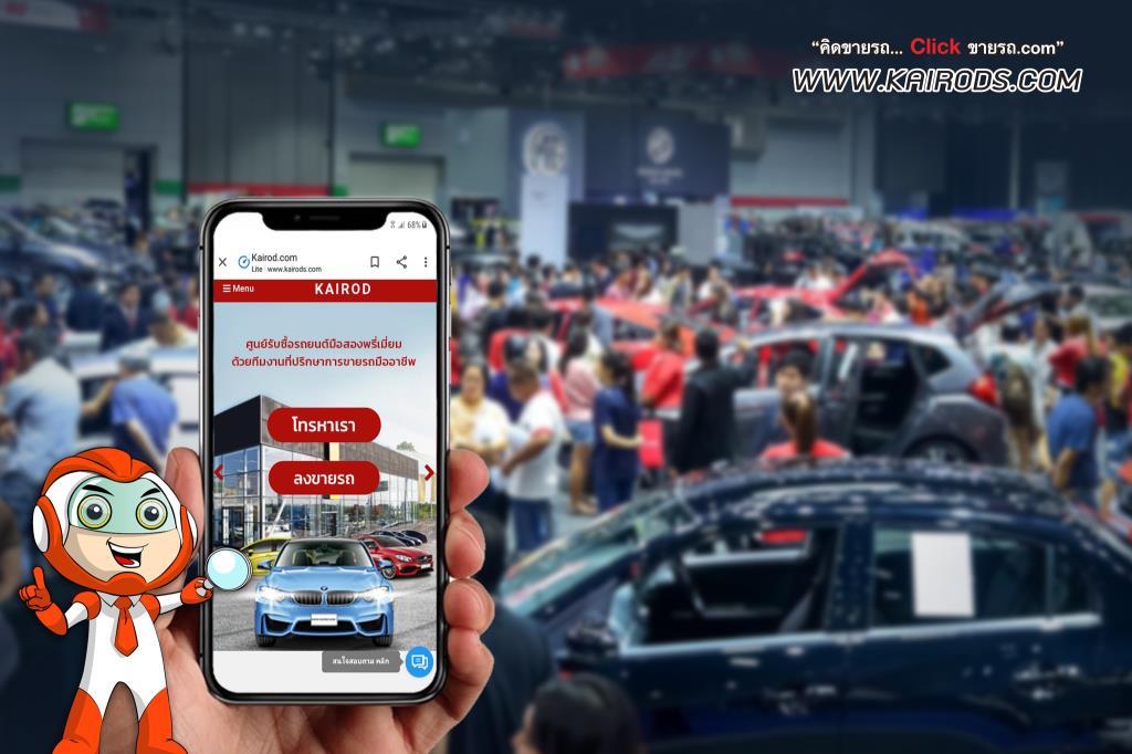 'ขายรถดอทคอม' รับซื้อรถออนไลน์ ให้ลูกค้าขายรถสะดวกยิ่งขึ้น ที่งาน BIG Motor Sale 2020