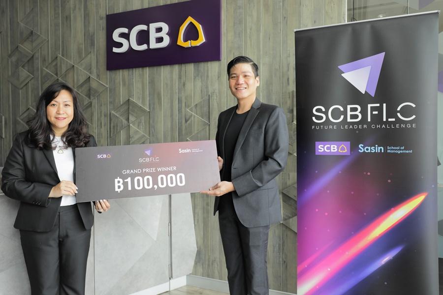 ธนาคารไทยพาณิชย์ ร่วมกับ ศศินทร์ฯ ประกาศผลผู้ชนะรางวัลพระราชทาน  จากการแข่งขัน SCB Future Leader Challenge 2020