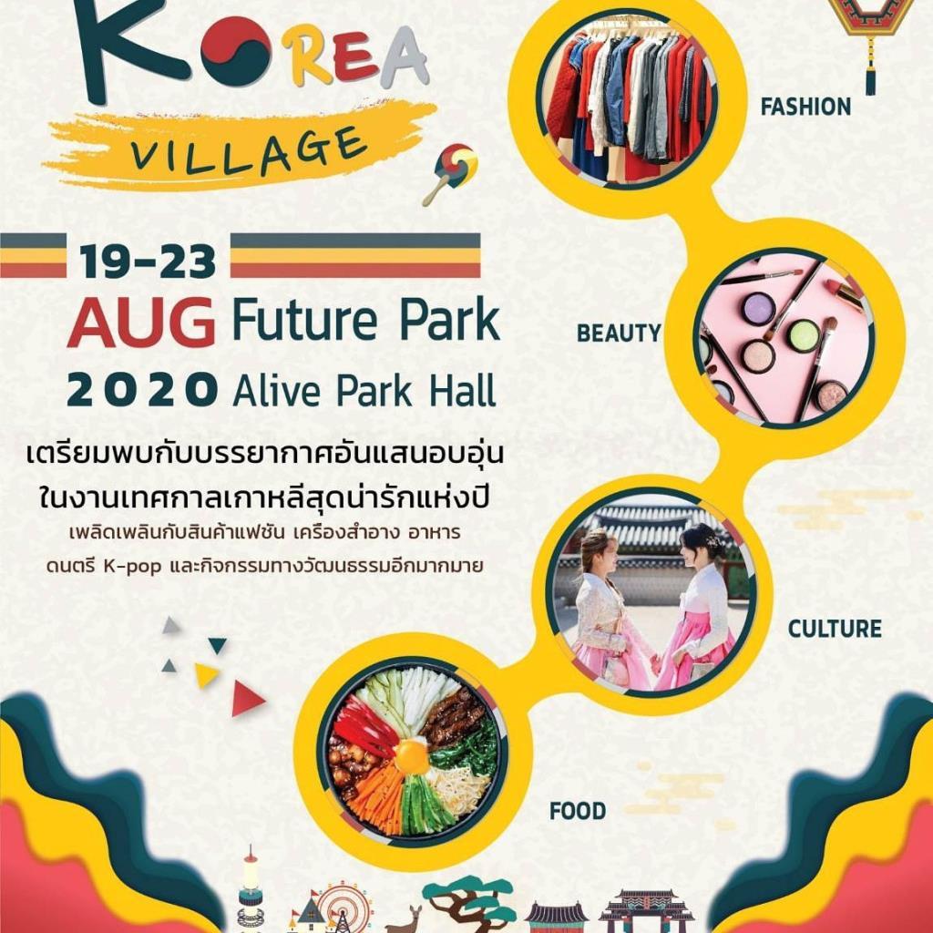 """ชวนแฟนพันธุ์แท้เกาหลี เที่ยวงาน """"Korea Village @ FuturePark Rangsit"""""""
