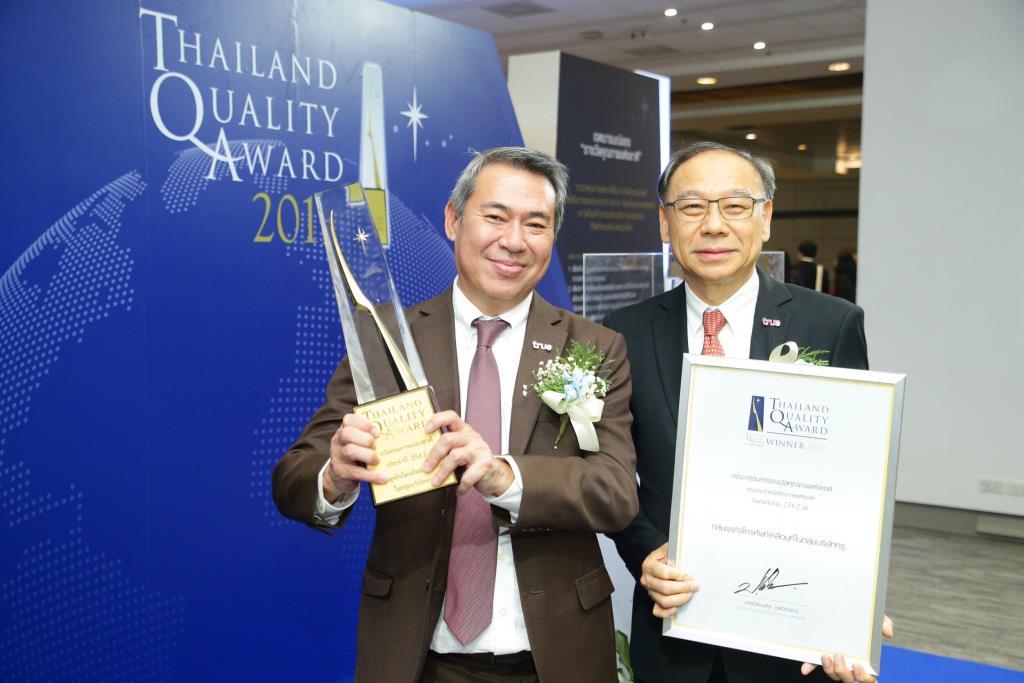 """Thailand Quality Award 2019 Winner Conference"" กลุ่มธุรกิจโทรศัพท์เคลื่อนที่ในกลุ่มทรู ร่วมแบ่งปันความรู้ ไขกุญแจแห่งความสำเร็จ ""รางวัลคุณภาพแห่งชาติ 2562"""