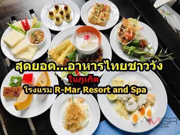 สุดยอด! บุฟเฟ่ต์อาหารไทยชาววังในภูเก็ต ต้องที่ โรงแรม R-Mar Resort and Spa ป่าตอง