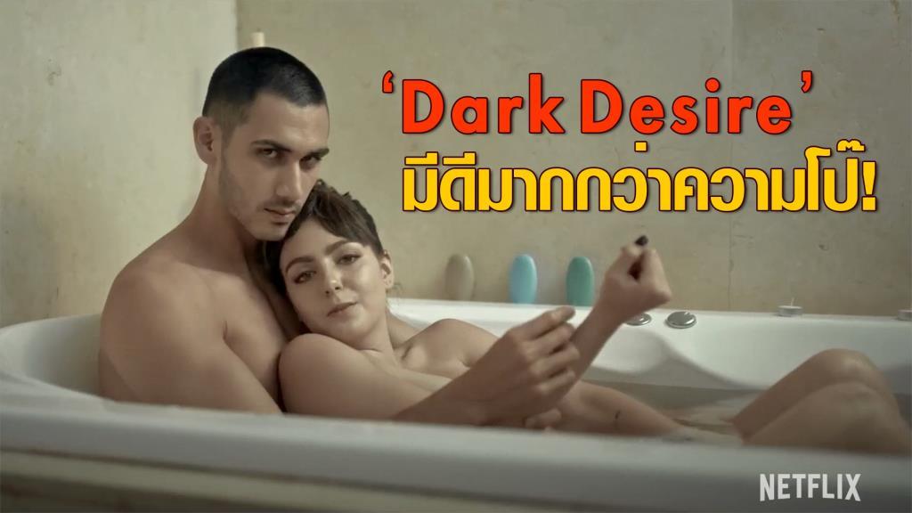Review : Dark Desire มีดีมากกว่าความโป๊!