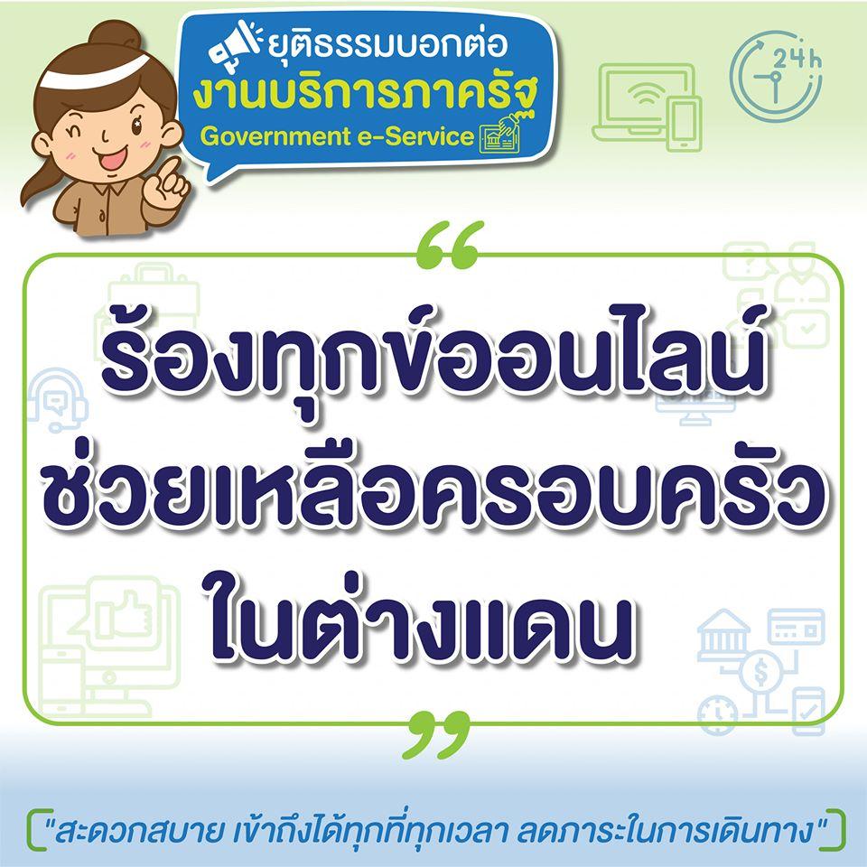 """""""กระทรวงยุติธรรม"""" เผยช่องทางร้อนทุกข์ออนไลน์สำครับคนไทยต่างแดน"""
