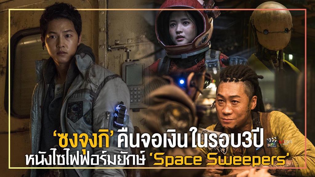 """""""ซงจุงกิ"""" คืนจอเงิน ในรอบ 3 ปี หนังไซไฟฟอร์มยักษ์ Space Sweepers"""
