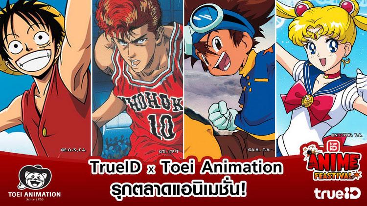 TrueID ร่วมกับ TOEI Animation ขนทัพการ์ตูนชื่อดังให้ดูฟรี! ทางทรูไอดี ทั้งแอป เว็บ และกล่อง TrueID TV