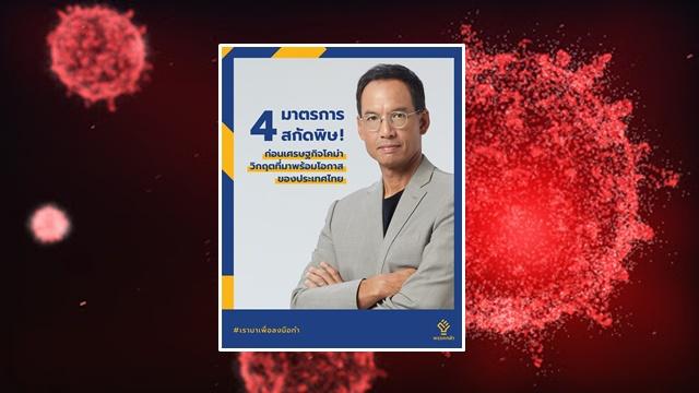 หัวหน้าพรรคกล้า เผย 4 ทางออกแก้วิกฤติเศรษฐกิจไทย เตือนทีมเศรษฐกิจชุดใหม่ต้องเตรียมพร้อม