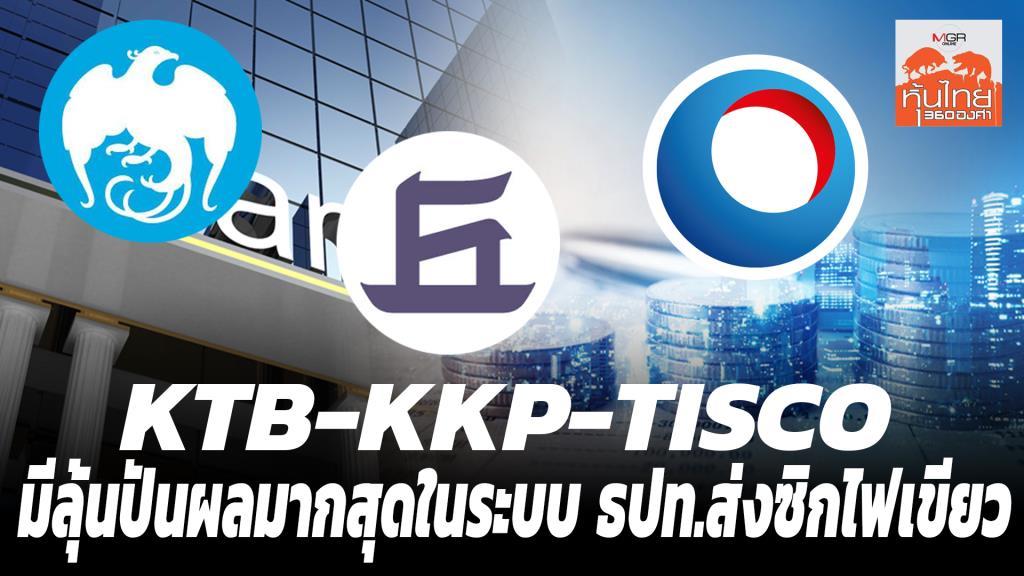 KTB-KKP-TISCO มีลุ้นปันผลมากสุดในระบบ หลัง ธปท.ส่งซิกไฟเขียว