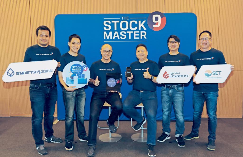 """บล.บัวหลวง เปิดโครงการ The Stock Master ปีที่9 ในธีม """"ก้าวสู่โอกาสลงทุนสำหรับมือใหม่"""""""